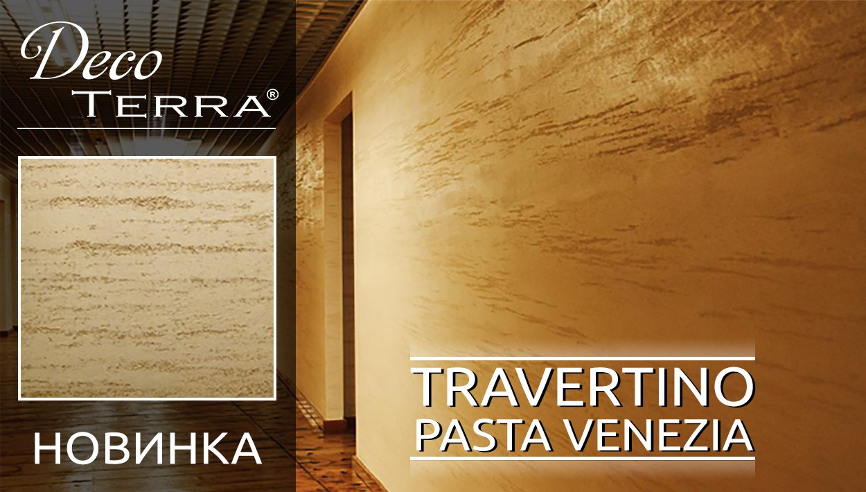 Travertino Pasta Venezia #2